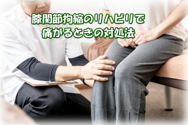 関節拘縮の痛みとリハビリ
