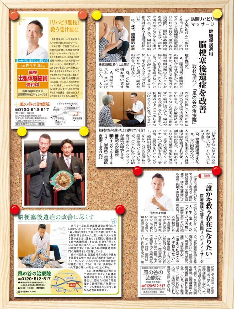 メディア掲載情報・神奈川県全域 東京多摩地域の地域情報誌・タウンニュース