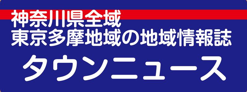 神奈川県全域 東京多摩地域の地域情報誌・タウンニュース