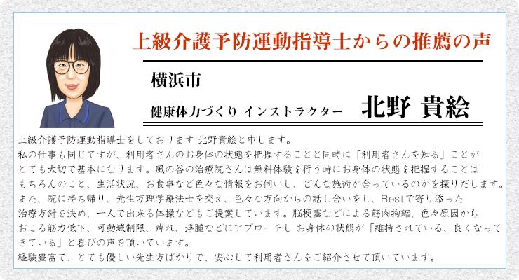上級介護予防運動指導士からの推薦の声・横浜市・健康体力づくりインストラクター・南野貴代